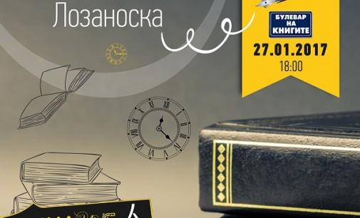 Марија Лозаноска во Клуб Матица ги потпишува своите книги