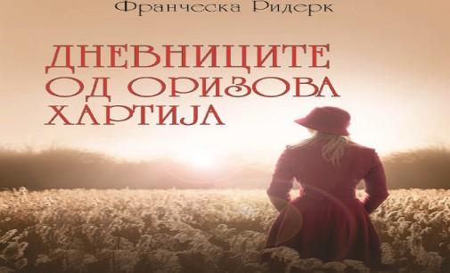 """Објавен романот """"Дневниците од оризова хартија"""" од Франческа Ридерк"""
