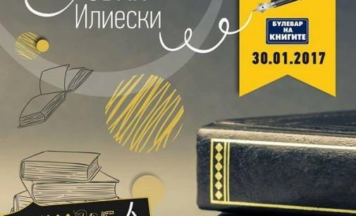"""Младиот автор Јован Илиески вечерва во """"Матица"""""""