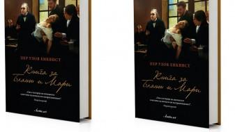 Објавен биографски роман за нобеловката Марија Кири и нејзината помошничка