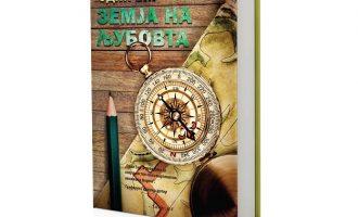 """Објавен романот """"Земја на љубовта"""" од исланската писателка Одни Еир"""