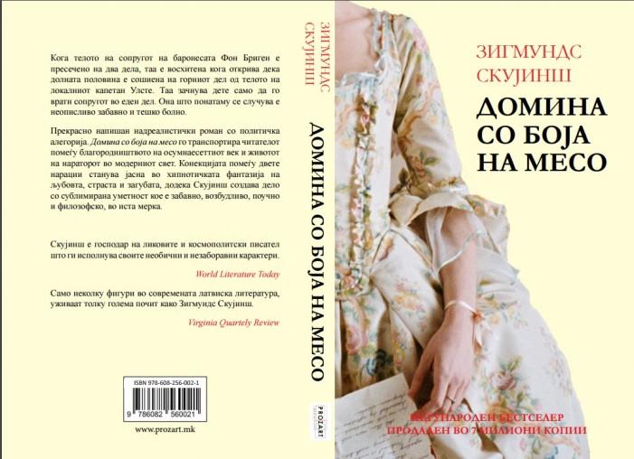 """Бестселерот """"Домина со боја на месо"""" од Зигмундс Скујинш објавен на македонски"""