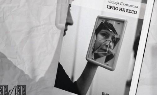 """Поетската збирка """"Црно на бело"""" на Лидија Димковска преведена на повеќе јазици"""