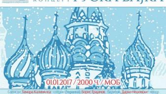 """""""Руска бајка"""" – новогодишен концерт на Македонската опера и балет"""