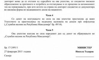 СДСМ: Тодоров донел упатство за грипот што самиот не го испочитувал