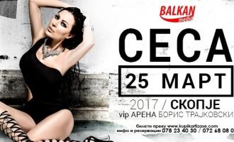 Цеца ќе одржи концерт во Скопје во март