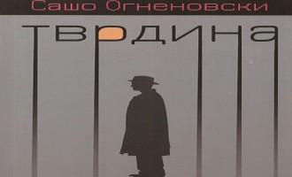 """Објавена книгата """"Тврдина"""" на Сашо Огненовски"""