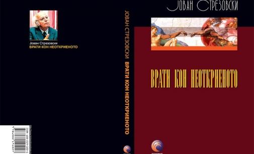Нова книга од Јован Стрезовски