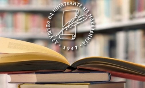 Триесет писатели се членови на ДПМ повеќе од половина век