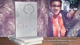 """Промоција на книгата """"Црни дупки во нас"""" од Марта Маркоска"""