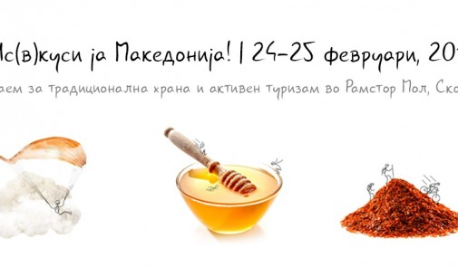"""Отворање на саемот за традиционална храна и активен туризам """"Ис(в)куси ја Македонија"""""""