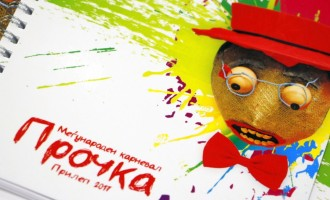"""Викендов во Прилеп ќе се одржи карневалот """"Прочка"""""""