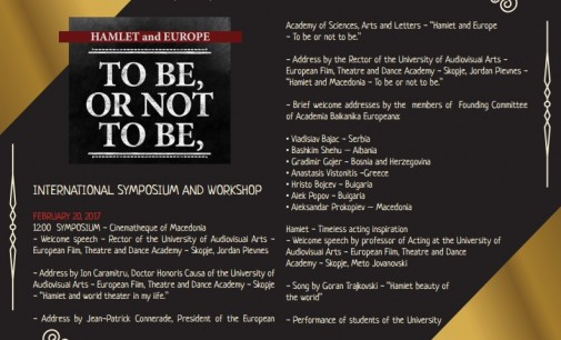 """Интернационален симпозиум """"Хамлет и Еевропа – да се биде или не!"""""""