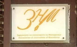 ЗНМ го поддржува штрајкот на новинарите на МПМ