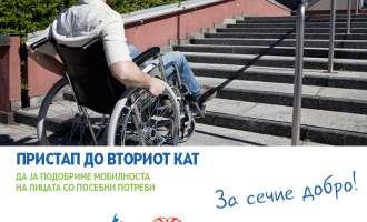 Потребно е отстранување на архитектонските бариери во секојдневието на лицата со посебни потреби