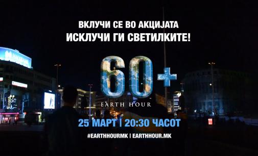 """Македонија повторно дел од акцијата """"Часот на планетата Земја"""""""
