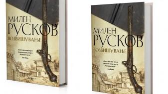 """Објавен """"Возвишување"""" роман за авантурите на еден револуционер"""