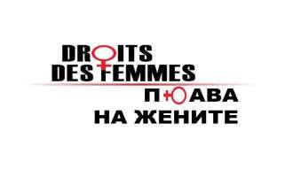 """Францускиот институт со """"50 портрети на жени…"""" по повод 8 Март"""