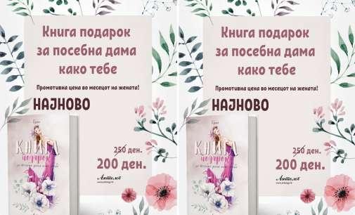 Книгата – совршен подарок за секоја дама