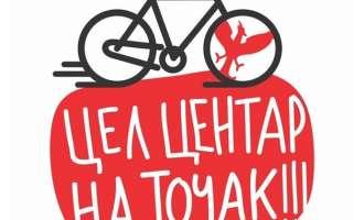 Општина Центар и годинава ќе субвенционира 1.111 велосипеди