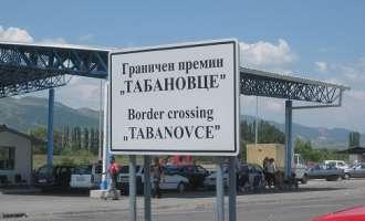 Граничниот премин Табановце отворен за сообраќај
