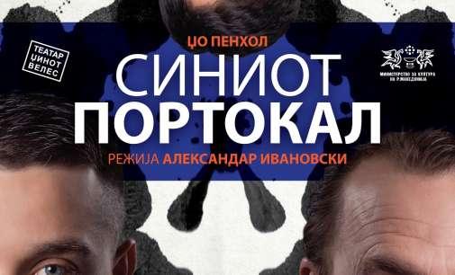"""""""Синиот портокал"""" во Велешки театар"""