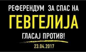 Гевгеличани излегуваат на референдум: ќе се изјаснуваат за или против отворање на рудници