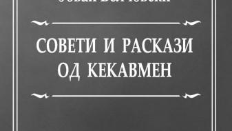 """Промоција на """"Совети и раскази од Кекавмен"""" од Јован Белчовски"""