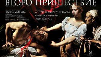 Премиера на струмичкиот театар по текстови на Рацин, Вапцаров, Светото писмо