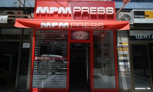 МПМ на оглас бара 55 новинари