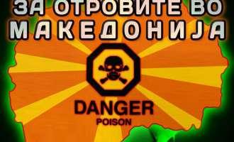 Протестен марш за итно регулирање на продажбата на отрови