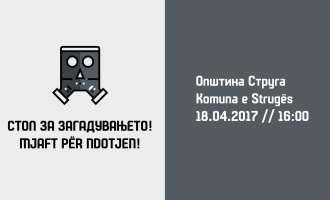 Стружани утре излегуваат на протест
