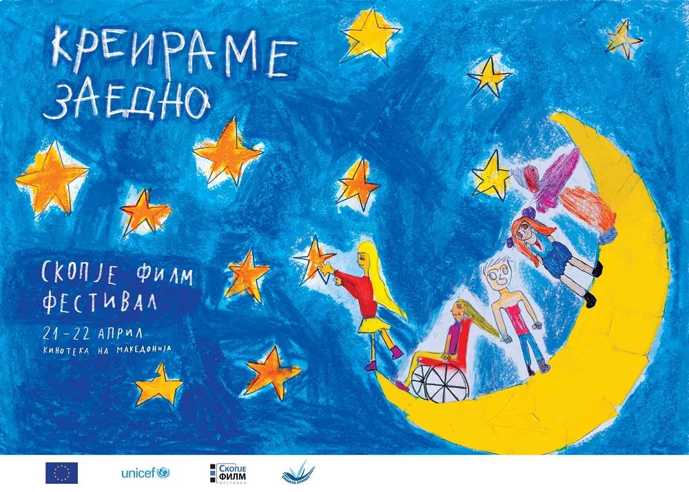 Почнува инклузивниот детски фестивал  Креираме заедно