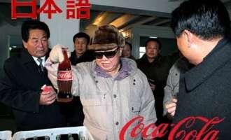 Кока кола наоѓа пат до Северна Кореја