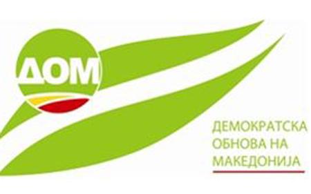 ДОМ во Битола и Прилеп за подготовка за локални избори