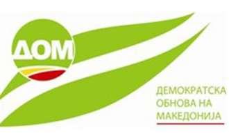 ДОМ: На Уставен суд за спорниот ДУП во Аеродром