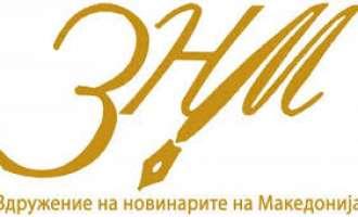 ЗНМ e загрижена поради опасноста МПМ да ги згасне 4-те весници и другите изданија