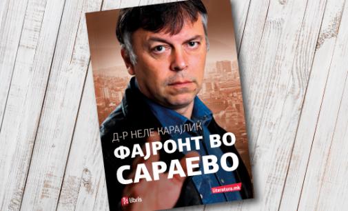 Книжевна дружба со Неле Карајлиќ