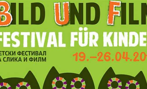 "Почнува ""Буф""- фестивал за слика и филм за деца и млади"