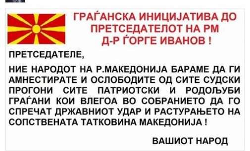 Толпата која нападна и тепаше пратеници бара амнестија од Иванов