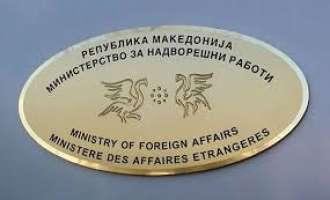 Во Солун одржани консултации меѓу Република Македонија и Грција