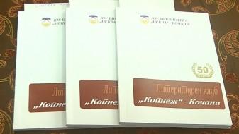 """Промоција на книгата """"50 години литературен клуб Копнеж"""""""
