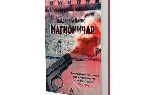 """Политичкиот трилер """"Магионичар"""" на македонски јазик"""