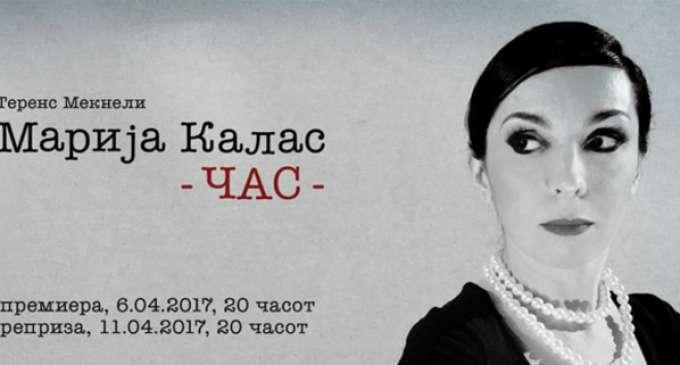 Фиктивен мастер клас на Марија Калас во премиерата на МОБ