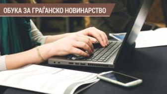 МЦМС: Обуки за граѓанско новинарство во повеќе градови во земјата
