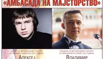 """Концертот """"Амбасада на мајсторството"""" во изведба на руски музичари вечерва во Прилеп"""