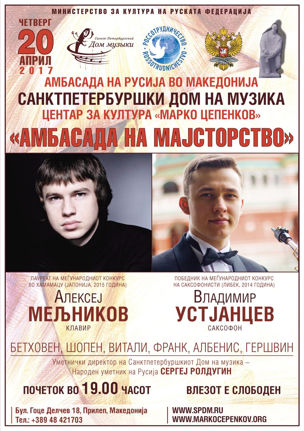 Концертот  Амбасада на мајсторството  во изведба на руски музичари вечерва во Прилеп
