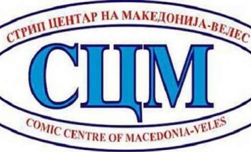 Нови македонски стрип изданија