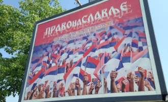 Репортажа од Република Српска: Повеќе српска отколку република, колективот наспроти индивидуата