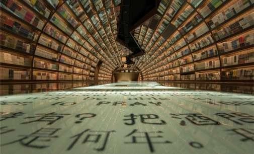 Фантастичен тунел од книги во книжарница во Кина